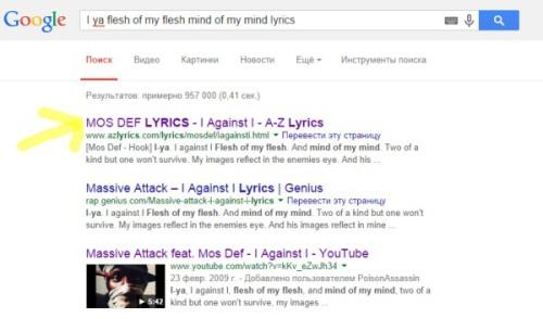 Как найти песню по словам?