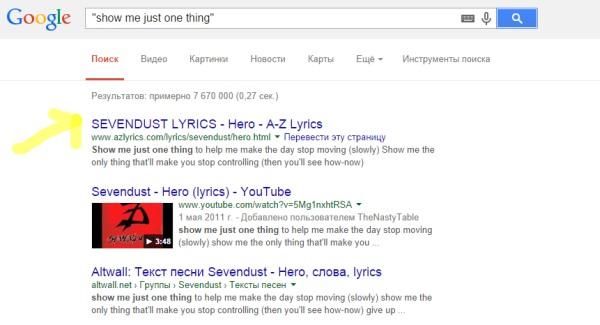 Поиск по словам песни