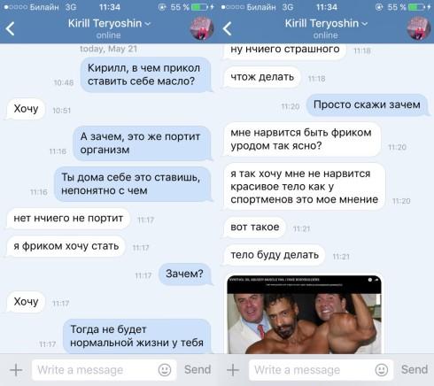 Переписка с Кириллом Терешином