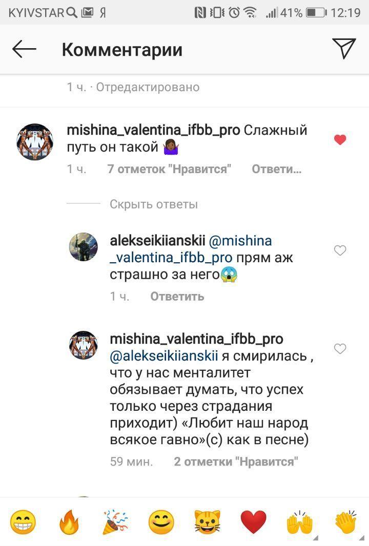 Валентина Мишина о слажном пути